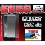 【在庫処分セール】 1.2mの高さから落下しても割れません HTC J ISW13HT用 衝撃吸収液晶保護シール for au HTC J ISW13HT