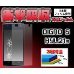 【在庫処分セール】 DIGNO S KYL21用 衝撃吸収液晶保護シール (au 京セラ ディグノ S KYL21)