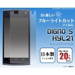 DIGNO S KYL21用 ブルーライトカット液晶保護シール (au 京セラ ディグノ S KYL21)