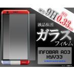 【メール便限定送料無料】  INFOBAR A03 KYV33用 液晶保護ガラスフィルム au 京セラ インフォバー A03