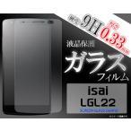 ガラスフィルム   au isai LGL22用 液晶保護ガラスフィルム LG イサイ LGL22