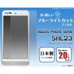 AQUOS PHONE SERIE SHL23用 ブルーライトカット液晶保護シール for au アクオス フォン セリエ SHL23 スクリーンガード