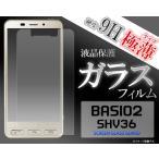 BASIO2 SHV36用 液晶保護ガラスフィルム au ベイシオ ツー SHV36
