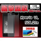 【在庫処分セール】 au Xperia VL SOL21用 衝撃吸収液晶保護シール エクスぺリアVL SOL21