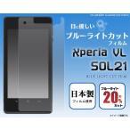 au Xperia VL SOL21用 ブルーライトカット液晶保護シール エクスぺリアVL SOL21