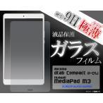 【メール便限定送料無料】 D-01J/Huawei MediaPad M3用  液晶保護ガラスフィルム ドコモ ハーウェイ タブレット ディータブ コンパクト/メディアパッド M3