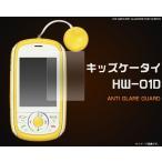 キッズケータイ HW-01D用 反射防止液晶保護シール (docomo HW-01D)