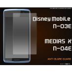Disney Mobile N-03E/MEDIAS X N-04E用 液晶保護シール docomo メディアス エックス N-04E スクリーンガード