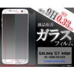 ガラスフィルム  Galaxy S7 edge SC-02H/SCV33用 液晶保護ガラスフィルム ギャラクシー エス 7 エッジ