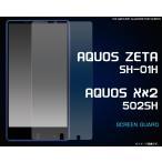AQUOS ZETA SH-01H/AQUOS Xx2 502SH用 液晶保護シール ドコモ アクオスゼータ SH-01H/SB アクオスXx2 502SH