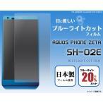 AQUOS PHONE ZETA SH-02E用 ブルーライトカット液晶保護シール docomo アクオス フォン ゼータ SH-02E スクリーンガード