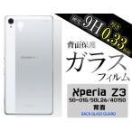 【メール便限定送料無料】  XPERIA Z3用 背面保護ガラスフィルム エクスぺリアZ3(docomo SO-01G/au SOL26/sb 401SO)