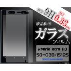 【メール便限定送料無料】  Xperia acro HD用 液晶保護ガラスフィルム (ソニーエリクソン エクスぺリア アクロ エイチディー docomo SO-03D/au IS12S)