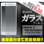Xperia X Performance SO-04H/SOV33/502SO用 全面液晶保護ガラスフィルム ソニー エクスぺリアX パフォーマンス