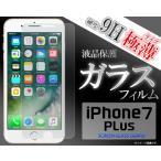 iPhone7PlusiPhone8Plus(5.5インチ)用 液晶保護ガラスフィルム  アイフォン7PLUS アイフォン7プラス