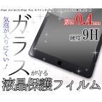iPad Air/Air2/iPad Pro 9.7インチ対応 液晶保護ガラスフィルム  for Apple iPad Air アイパッドエア アイパッドプロ スクリーンガード