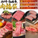 福袋 数量限定 ブランド和牛 肉 牛肉 2021年 神戸牛 サーロイン 仙台牛 赤身 モモ ステーキ 国産和牛 ローストビーフ ブロック 総量 900g