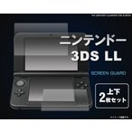 Nintendo 3DS LL 液晶保護シール タッチパネル スクリーンガード
