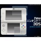 Newニンテンドー3DS 液晶保護シール New Nintendo 3DS タッチパネル スクリーンガード