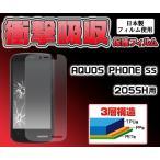 【在庫処分セール】 AQUOS PHONE ss 205SH用 衝撃吸収液晶保護シール SB ソフトバンクモバイル アクオス フォン エスエス 205SH