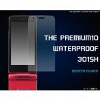 THE PREMIUM10 WATERPROOF SoftBank 301SH用液晶保護シール ソフトバンク プレミアム10 ウォータープルーフ