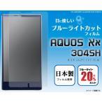 AQUOS Xx 304SH用 ブルーライトカット液晶保護シール SB ソフトバンク アクオス ダブルエックス 304SH