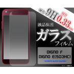 【メール便限定送料無料】 DIGNO F/DIGNO E 503KC用 液晶保護ガラスフィルム ディグノF/ディグノE/ワイモバイル/Ymobile/ソフトバンク/SB 503KC