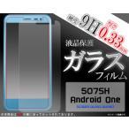 【メール便限定送料無料】 507SH Android One用 液晶保護ガラスフィルム