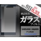 SAMURAI KIWAMI FTJ152D用 液晶保護ガラスフィルム SAMURAI 極(キワミ)  FTJ152D-Kiwami