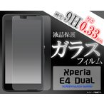 【メール便限定送料無料】  Xperia E4 Dual用 液晶保護ガラスフィルム  SIMフリー スマートフォン エクスぺリア E4 デュアル E2115