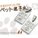 刻印無料 世界でひとつのオリジナル!ペット用迷子札(角型) ドッグタグ・名札