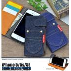 iPhone5/5S/iPhoneSE用 レッドタグ デニムデザインスタンドケースポーチ 手帳型 横開き アイフォンケース アイフォンカバー
