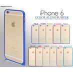 iPhone6(4.7インチ)用 アルミカラーバンパーケース アイフォン6 スマホケース スマホカバー ケースカバー