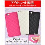 【アウトレット販売】 iPhone6/iPhone6S(4.7インチ)用 ミラー付きキルティングレザーケースポーチ 手帳型 スタンド機能 アイフォン6