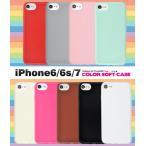 iPhone7/iPhone8/6/6S(4.7インチ)用 カラーソフトケース アイフォン6 アイフォン7 アイフォン8 シックス セブン エイト ケースカバー
