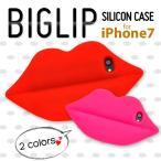 iPhone7(4.7インチ)用 おもしろシリコンケース  ビッグリップケース アイフォン7 アイフォンセブン スマホケース スマホカバー ケースカバー