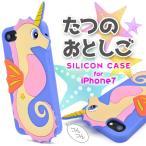 iPhone7(4.7インチ)用 おもしろシリコンケース たつのおとしごケース アイフォン7 アイフォンセブン スマホケース スマホカバー ケースカバー