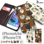 アイフォンケース iPhone7/SE(第二世代)/iPhone8/6/6S(4.7インチ)用 シロクマ&コーヒーデザイン手帳型ケース アイフォン シックス セブン エイト