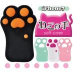iPhone SE 2 iPhone8 iPhone7 用 おもしろシリコンケース 猫の手ケース 肉球付きアイフォン7 セブン アイフォン8 エイト