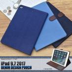 iPadケース iPad 9.7インチ 2017用 デニムポーチ for