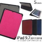 iPadケース iPad 9.7インチ 2017/2018用 ゴールドドッ