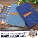 iPadケース iPad mini Retina/2/3用ポケット付きデニ