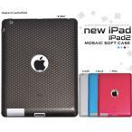 Yahoo!ウォッチミーiPadケース 新しいiPad・iPad2 モザイクデザインソフトケース バーゲン/値下げ/セール/在庫処分