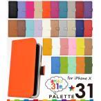 iPhoneX/iPhoneXs用 31色 カラーレザーケース 手作りポーチ スタンド機能付き 手帳型 アイフォンX アイフォン10 アイフォンテン