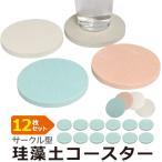 珪藻土コースター 12枚セット 選べる4色 サークル型 おしゃれ シンプル まとめ買い