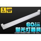 【決算処分価格】 LED蛍光灯に最適!トラフ型(笠なし)蛍光灯器具  60cm