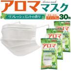 アロママスク ミントの香り 30枚セット 10枚入り×3パック 大人用 レギュラーサイズ プリーツタイプ 立体3層 不織布マスク リラックス 快適 癒し 香り