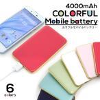 モバイルバッテリー スマホ充電器 4000mAh 小型  PSE認証済 残量表示 かわいい きれい ゴールド 携帯充電器 iPhone/Android 各種対応 送料無料