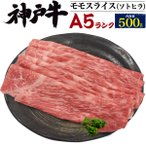 神戸牛 A5 牛肉 しゃぶしゃぶ すき焼き 焼きしゃぶ モモ スライス 最高級A5 ソトヒラ 500g 新築祝い 父の日 誕生日祝い 送料無料 お中元 お肉 熨斗 のし