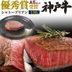 優秀賞 神戸牛 シャトーブリアン ステーキ用 150g  冷凍便 牛肉 和牛 肉 贅沢 ギフト 希少 証明書付 贈答用 霜降り お中元 敬老の日 お歳暮 内祝い 熨斗 のし
